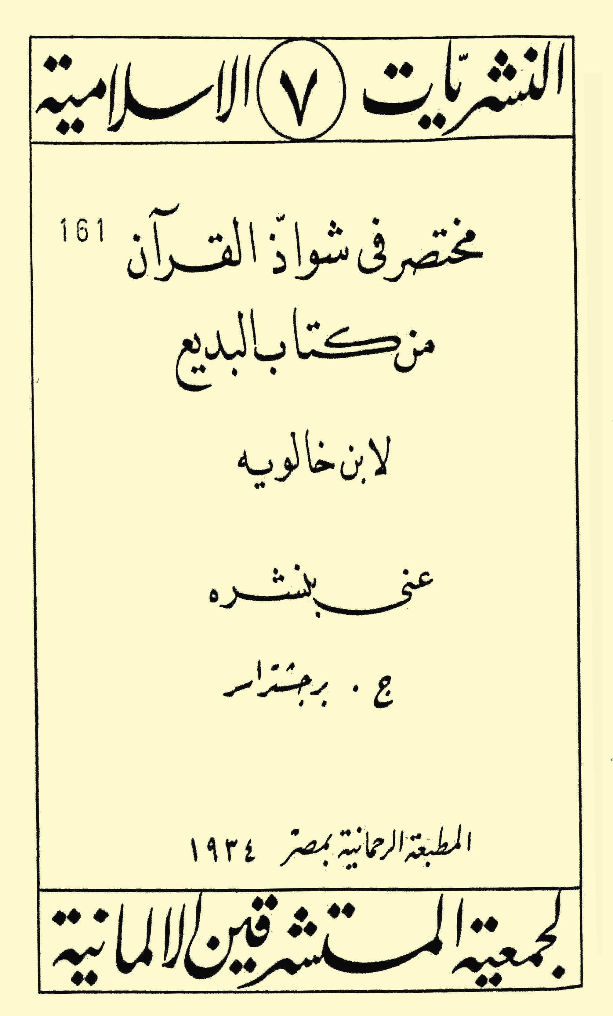 تحميل كتاب مختصر في شواذ القرآن من كتاب البديع (ج. برجشتراسر) لـِ: ابن خالويه