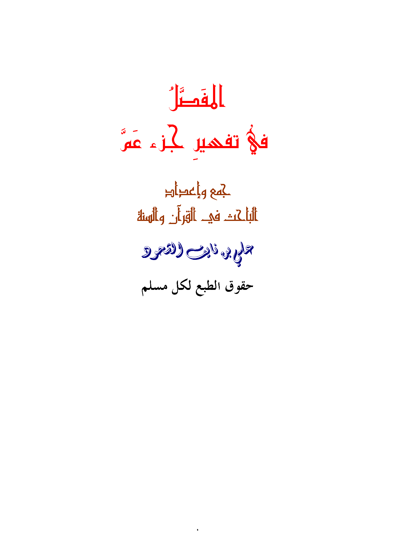 تحميل كتاب المفصل في تفسير جزء عم لـِ: الشيخ علي بن نايف الشحود
