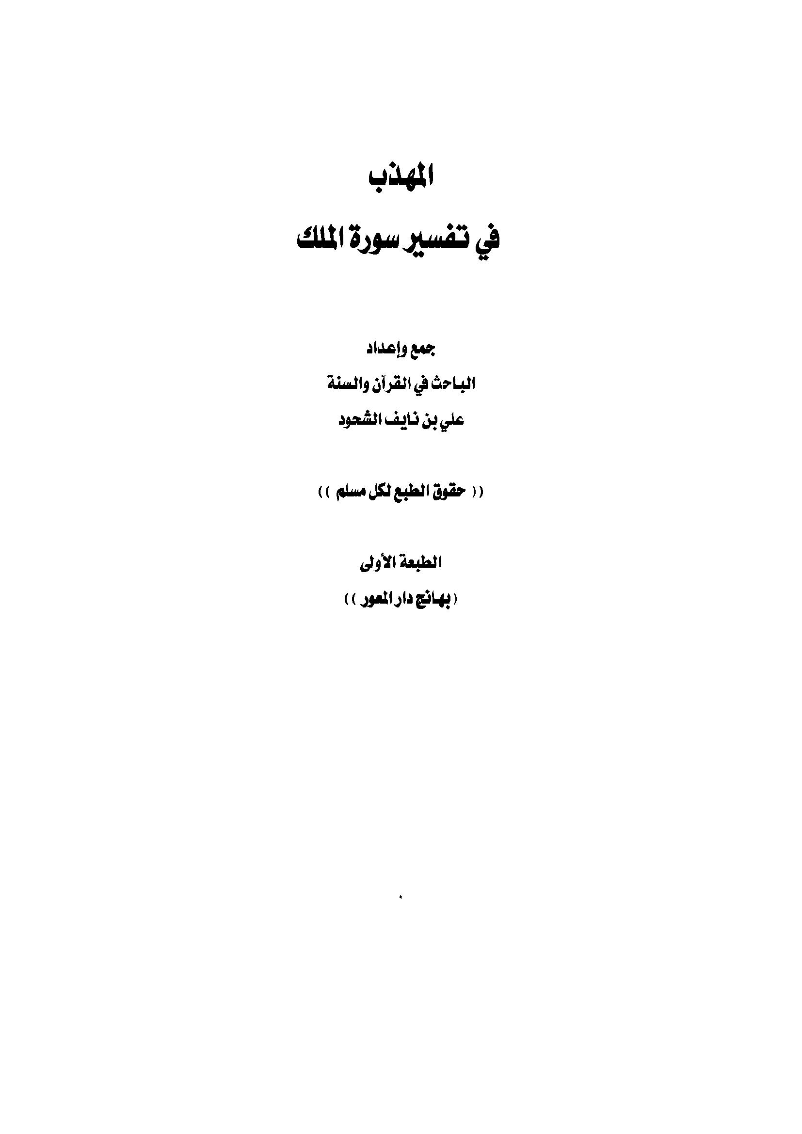 تحميل كتاب المهذب في تفسير سورة الملك لـِ: الشيخ علي بن نايف الشحود