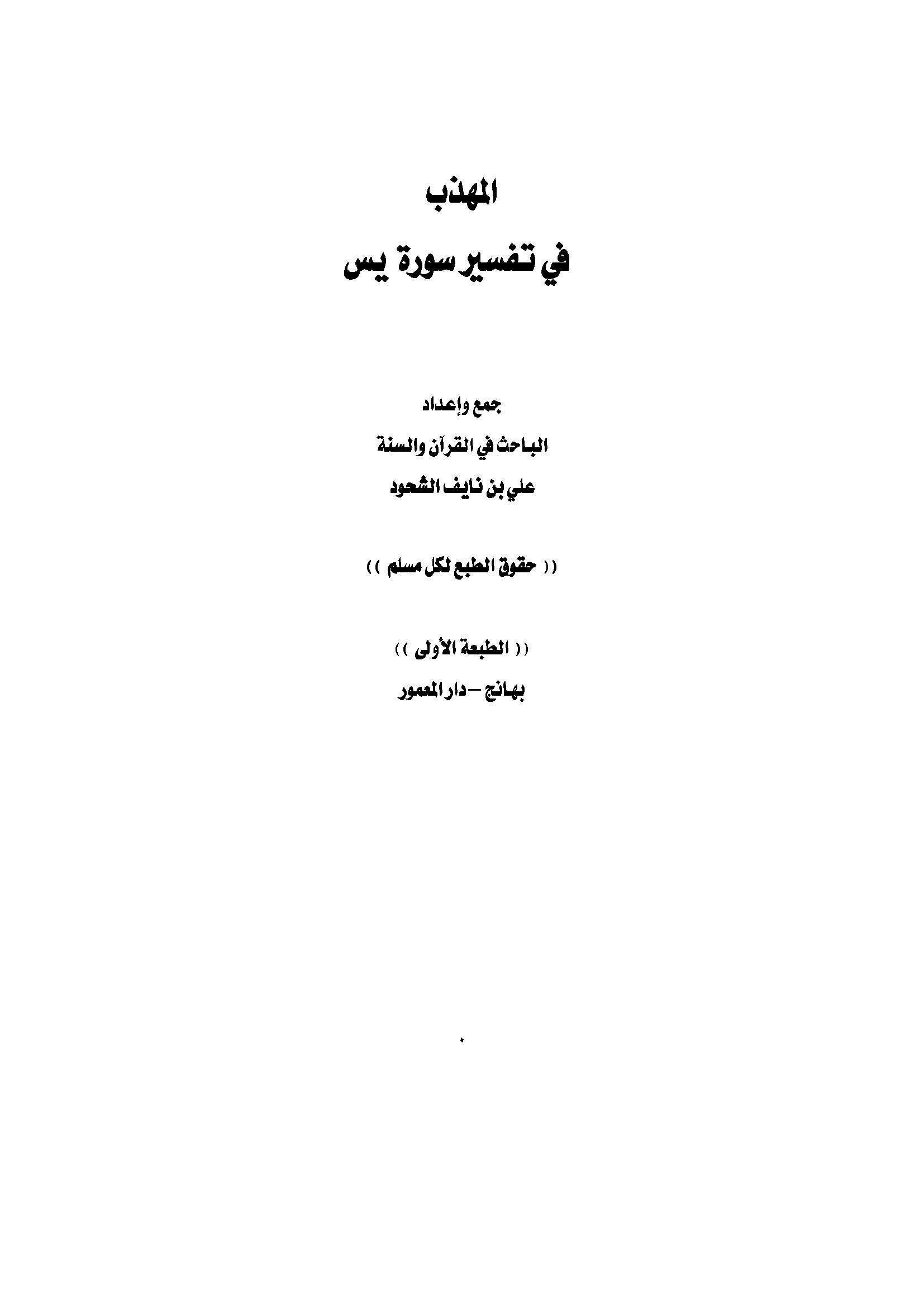 تحميل كتاب المهذب في تفسير سورة يس لـِ: الشيخ علي بن نايف الشحود