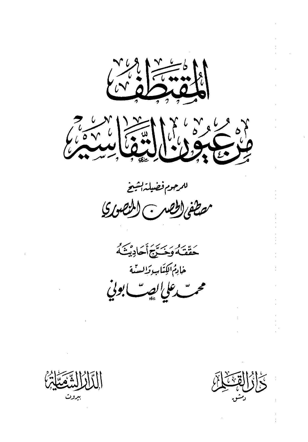 تحميل كتاب المقتطف من عيون التفاسير لـِ: الشيخ مصطفى بن ميمش بن الحسين الخيري الحصني المنصوري (ت 1390)