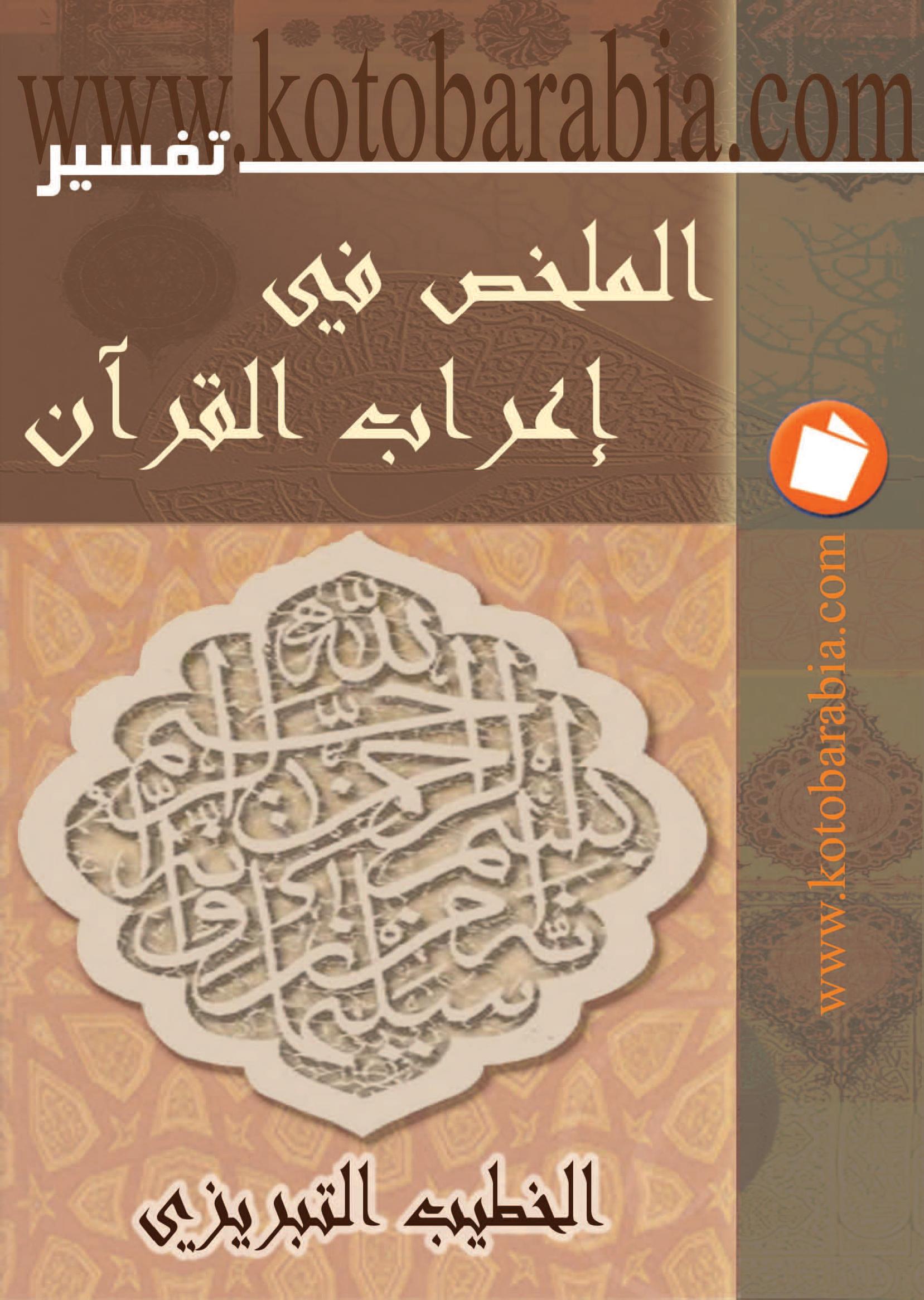 تحميل كتاب الملخص في إعراب القرآن لـِ: الإمام أبو زكريا يحيى بن علي بن محمد الشيباني، الخطيب التبريزي (ت 502)