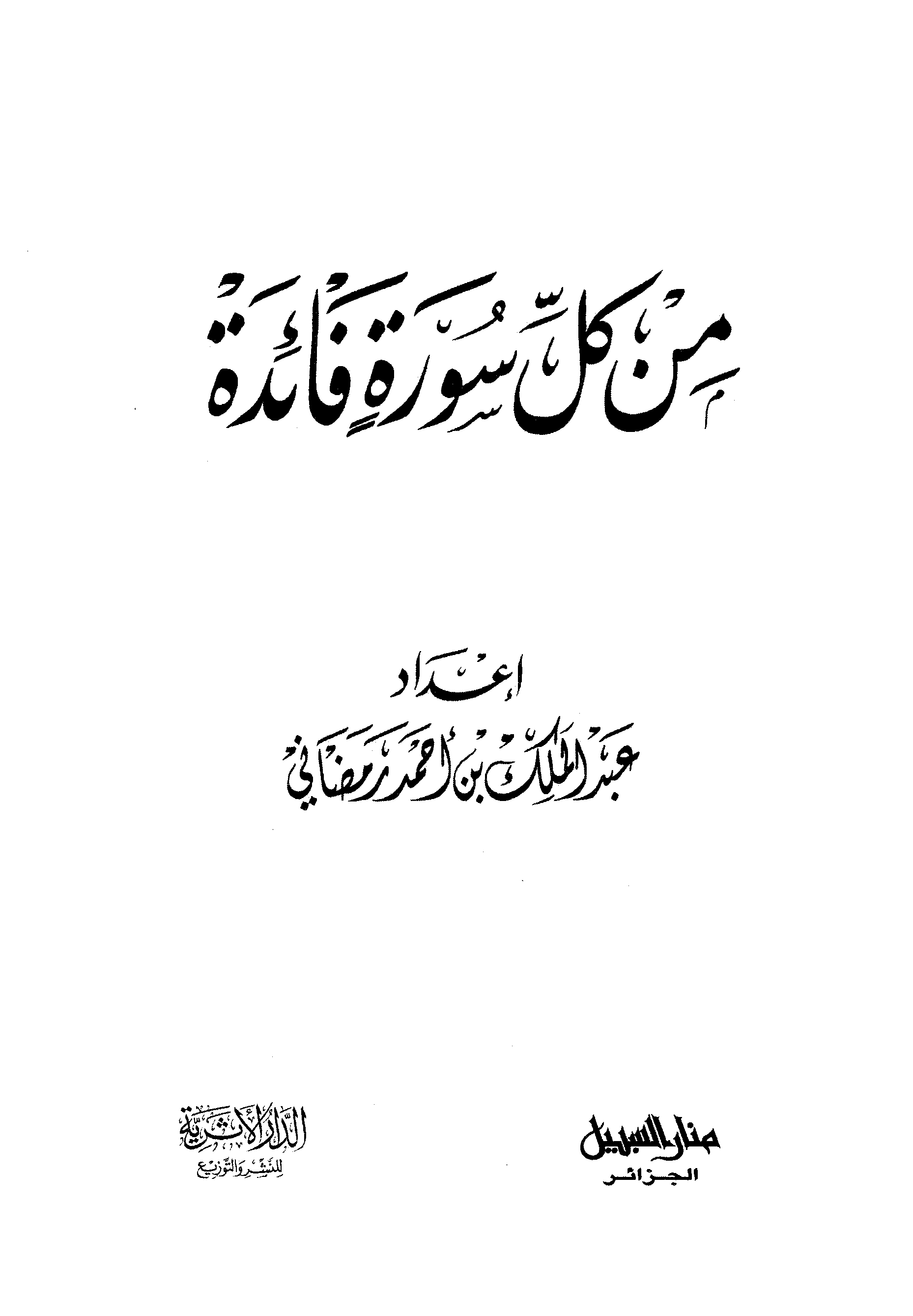 تحميل كتاب من كل سورة فائدة لـِ: عبد المالك بن أحمد بن مبارك رمضاني الجزائري المدني