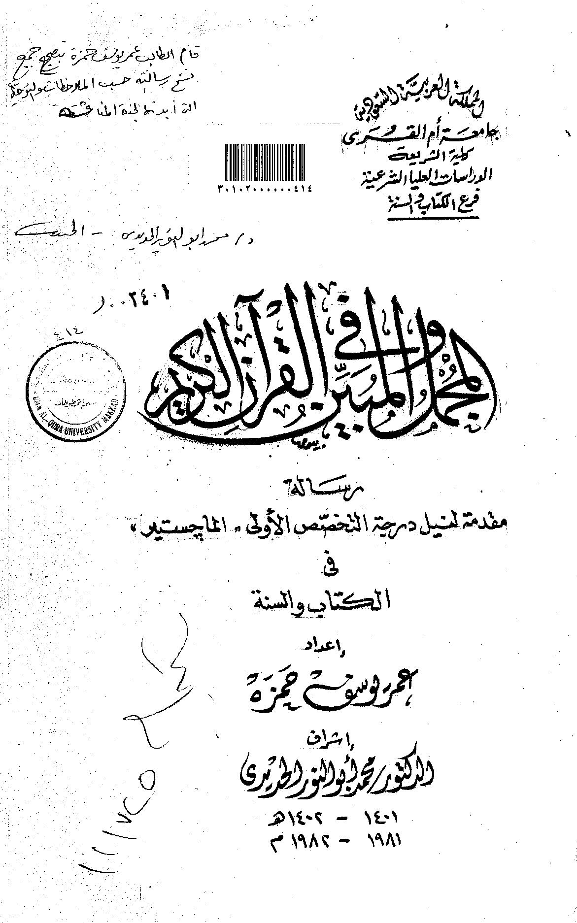 المجمل والمبين في القرآن الكريم - عمر يوسف حمزة