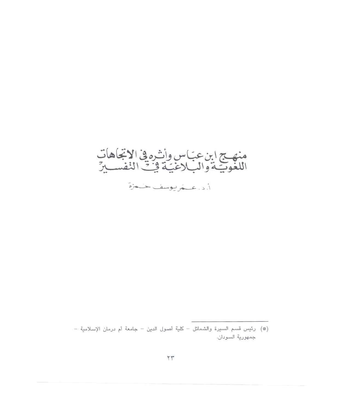 تحميل كتاب منهج ابن عباس وأثره في الاتجاهات اللغوية والبلاغية في التفسير لـِ: الدكتور عمر يوسف حمزة
