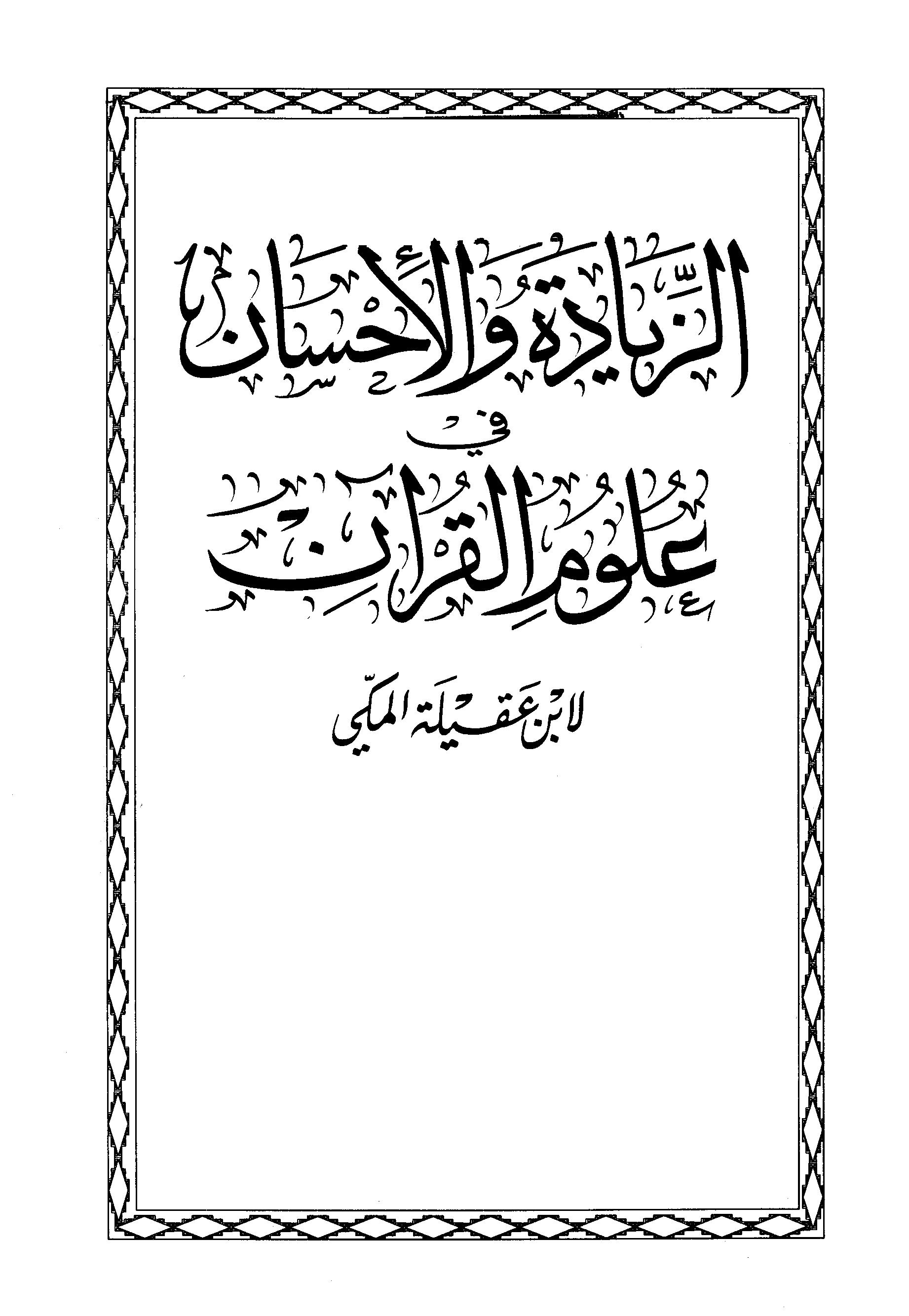 تحميل كتاب الزيادة والإحسان في علوم القرآن لـِ: ابن عقيلة المكي