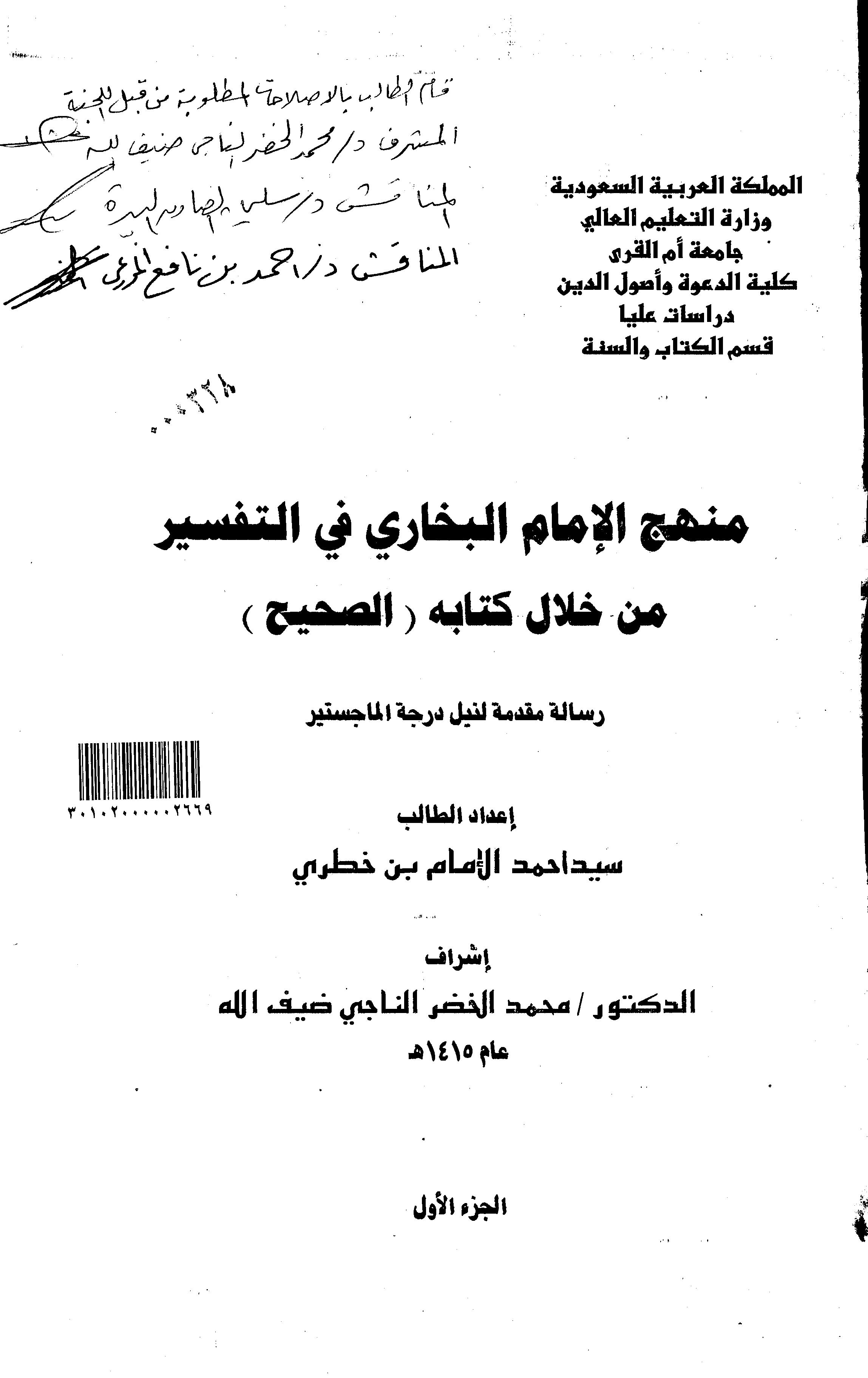 تحميل كتاب منهج الإمام البخاري في التفسير من خلال كتابه «الصحيح» لـِ: سيد أحمد الإمام بن خطري