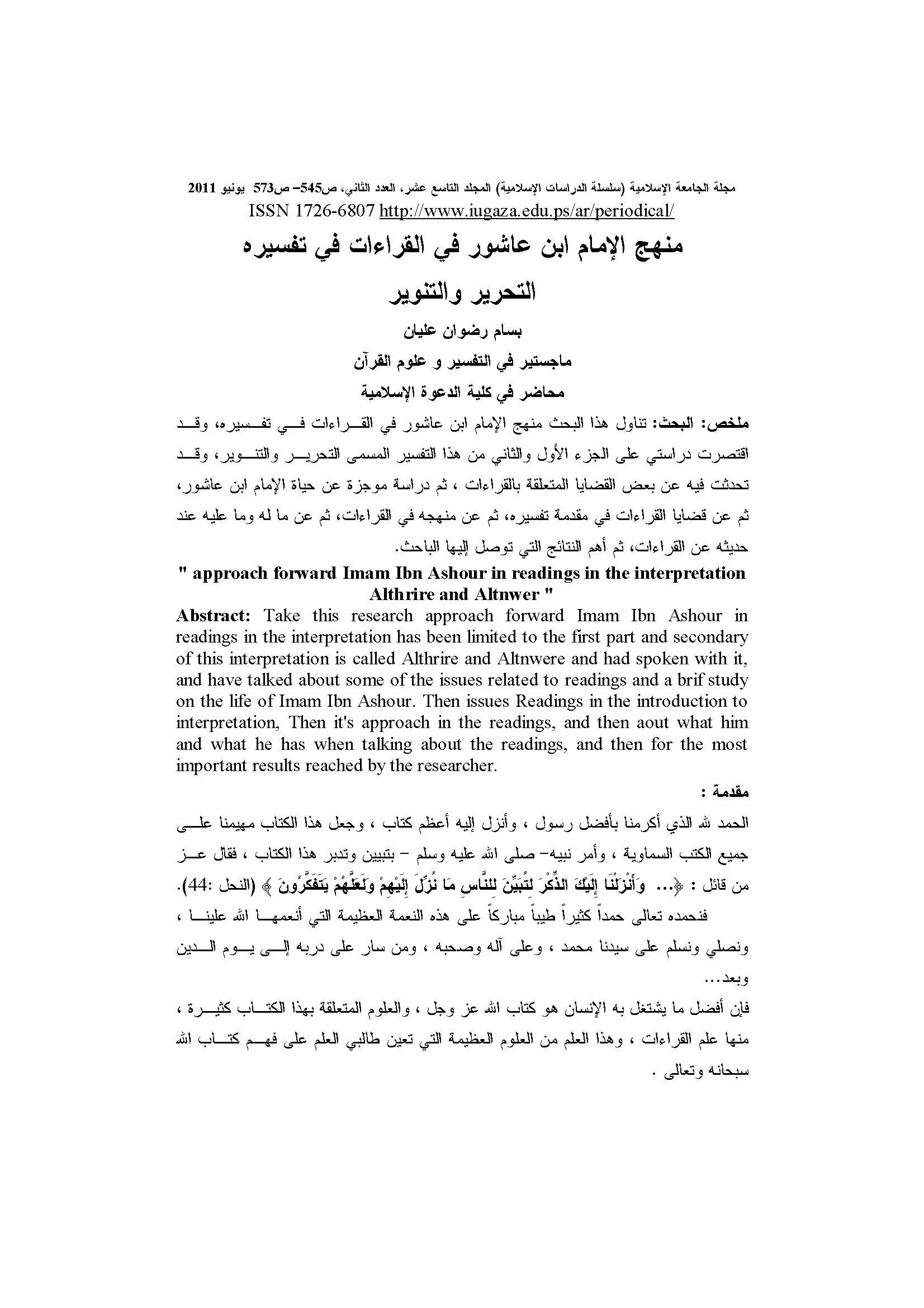 تحميل كتاب منهج الإمام ابن عاشور في القراءات في تفسيره «التحرير والتنوير» لـِ: بسام رضوان شحادة عليان