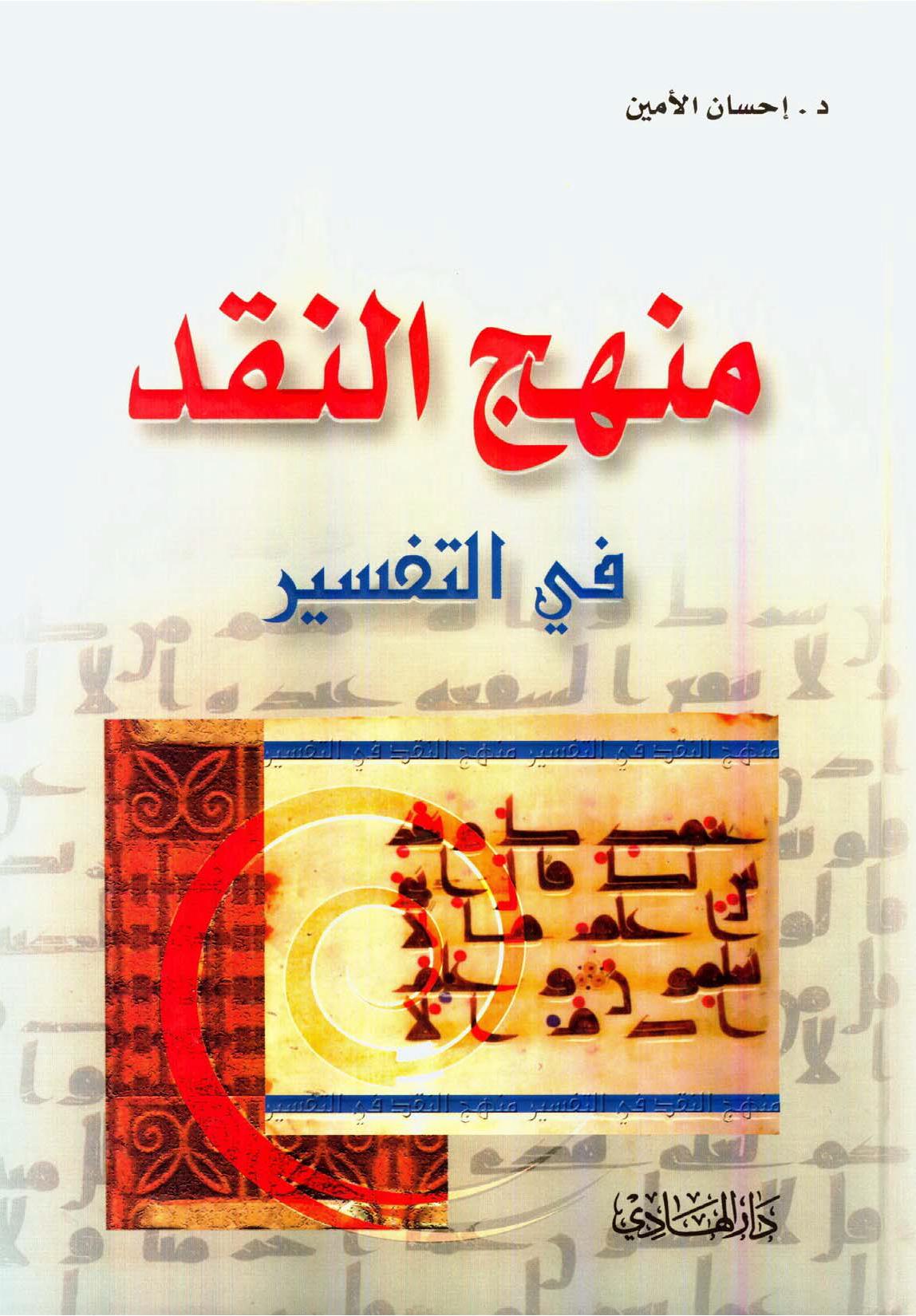 تحميل كتاب منهج النقد في التفسير لـِ: الدكتور إحسان الأمين