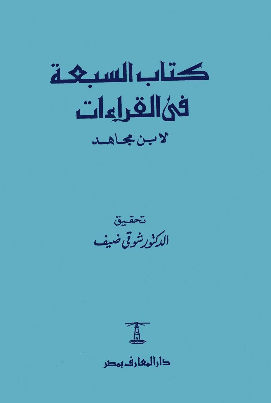 تحميل كتاب كتاب السبعة في القراءات لـِ: ابن مجاهد