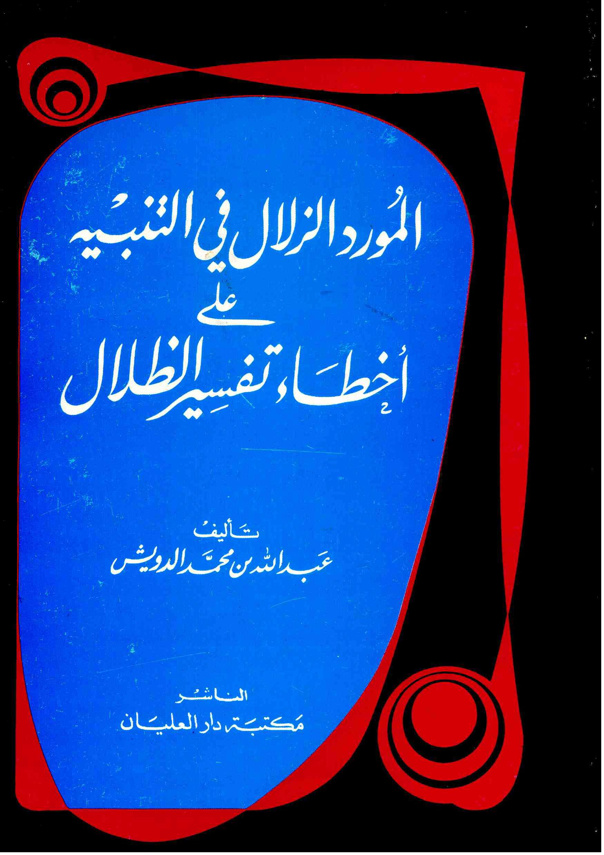 تحميل كتاب المورد الزلال في التنبيه على أخطاء الظلال لـِ: الشيخ عبد الله بن محمد بن أحمد الدويش (ت 1409)