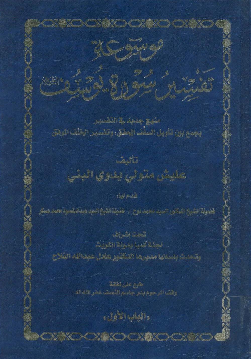 تحميل كتاب موسوعة تفسير سورة يوسف لـِ: عليش متولي بدوي البني