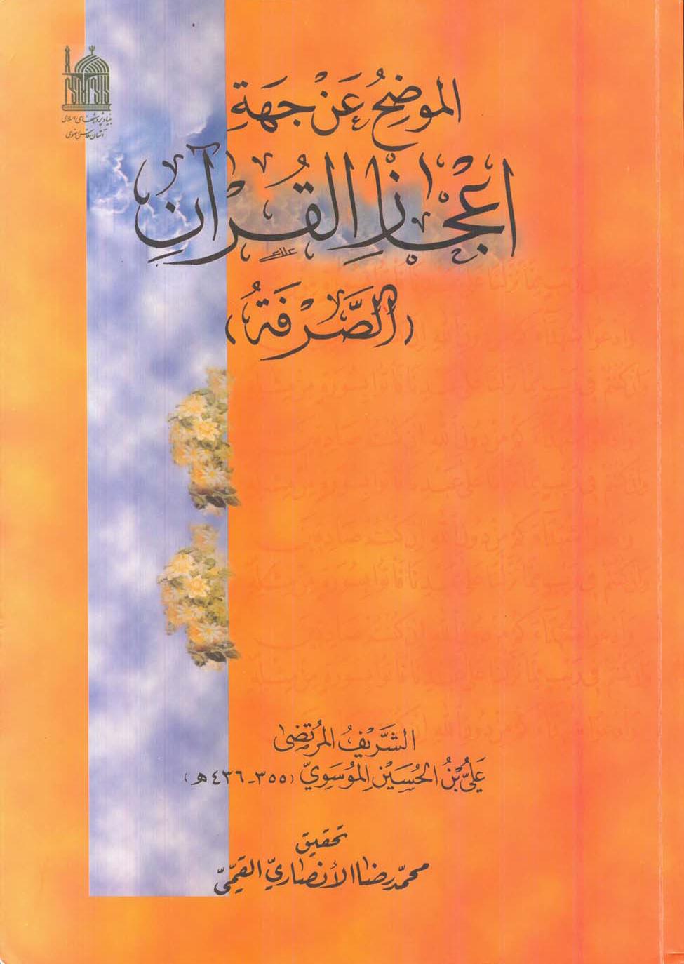 تحميل كتاب الموضح عن جهة إعجاز القرآن (الصرفة) لـِ: الشيخ الشريف المرتضى علي بن الحسين الموسوي (ت 436)