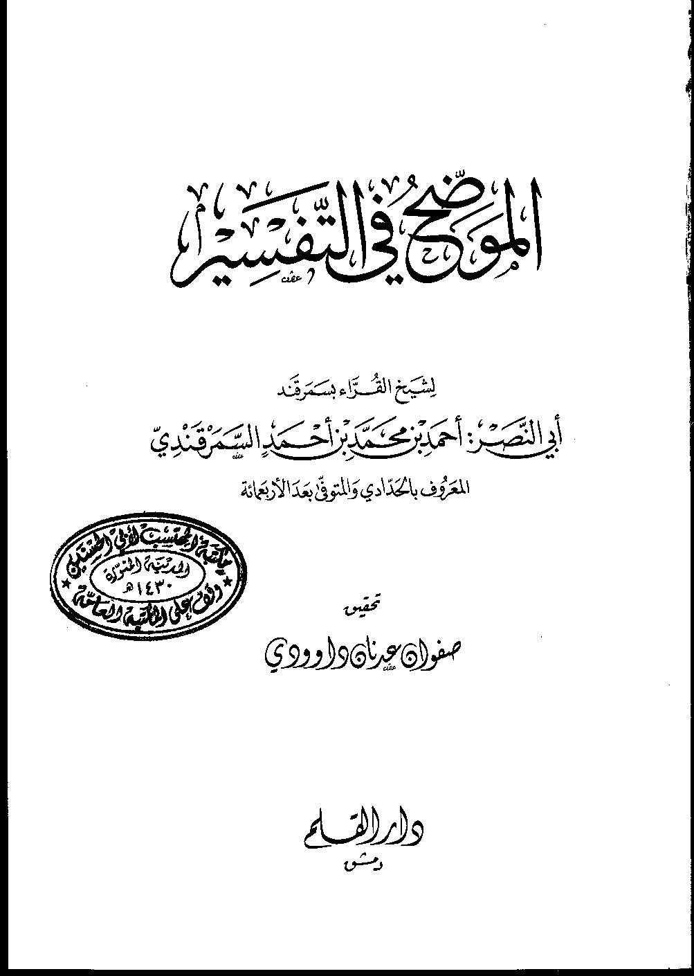 تحميل كتاب الموضح في التفسير لـِ: الإمام أبو النصر أحمد بن محمد بن أحمد الحدادي السمرقندي