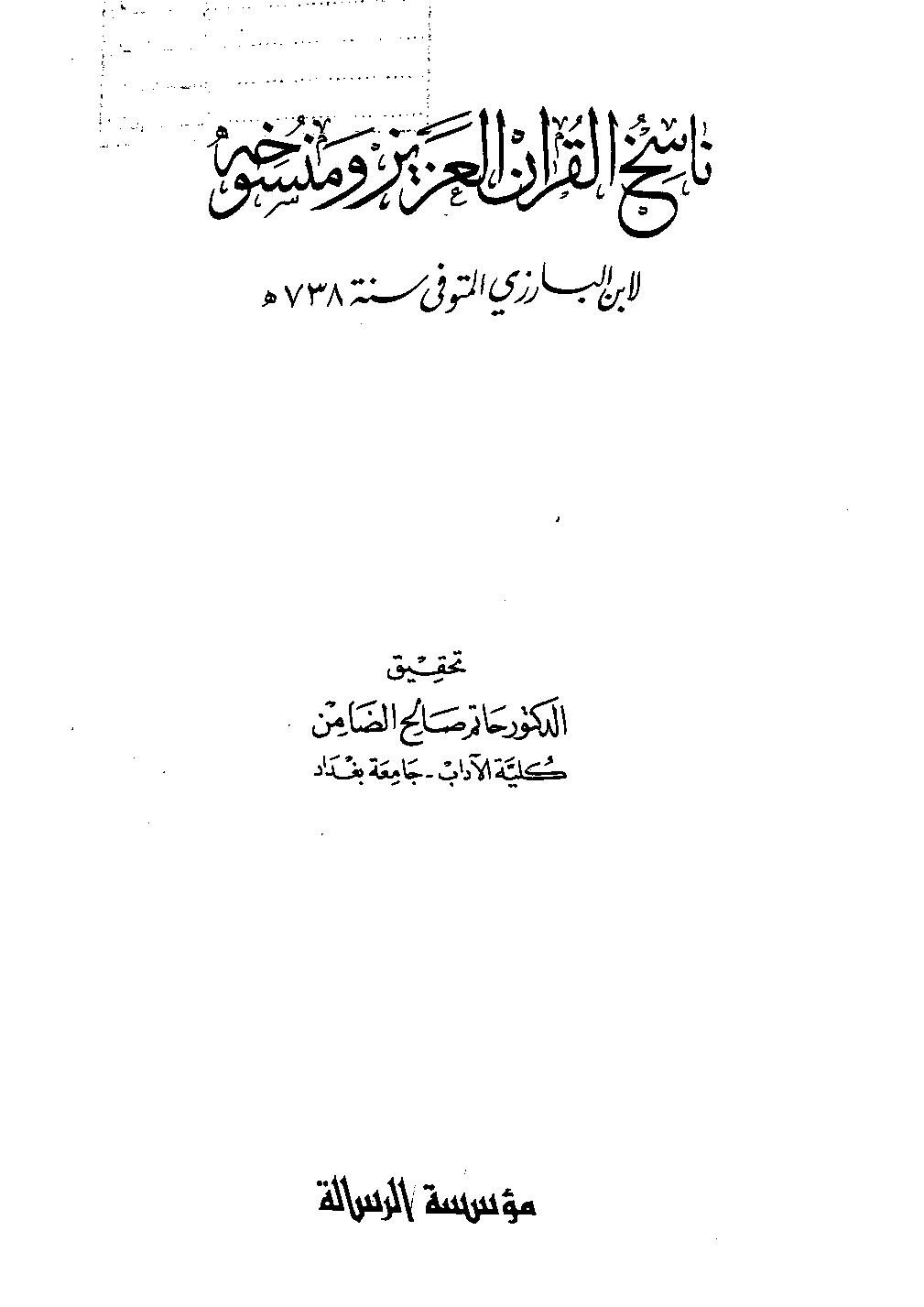 تحميل كتاب ناسخ القرآن العزيز ومنسوخه لـِ: الإمام هبة الله بن عبد الرحيم بن إبراهيم، المعروف بشرف الدين ابن البارزي (ت 738)