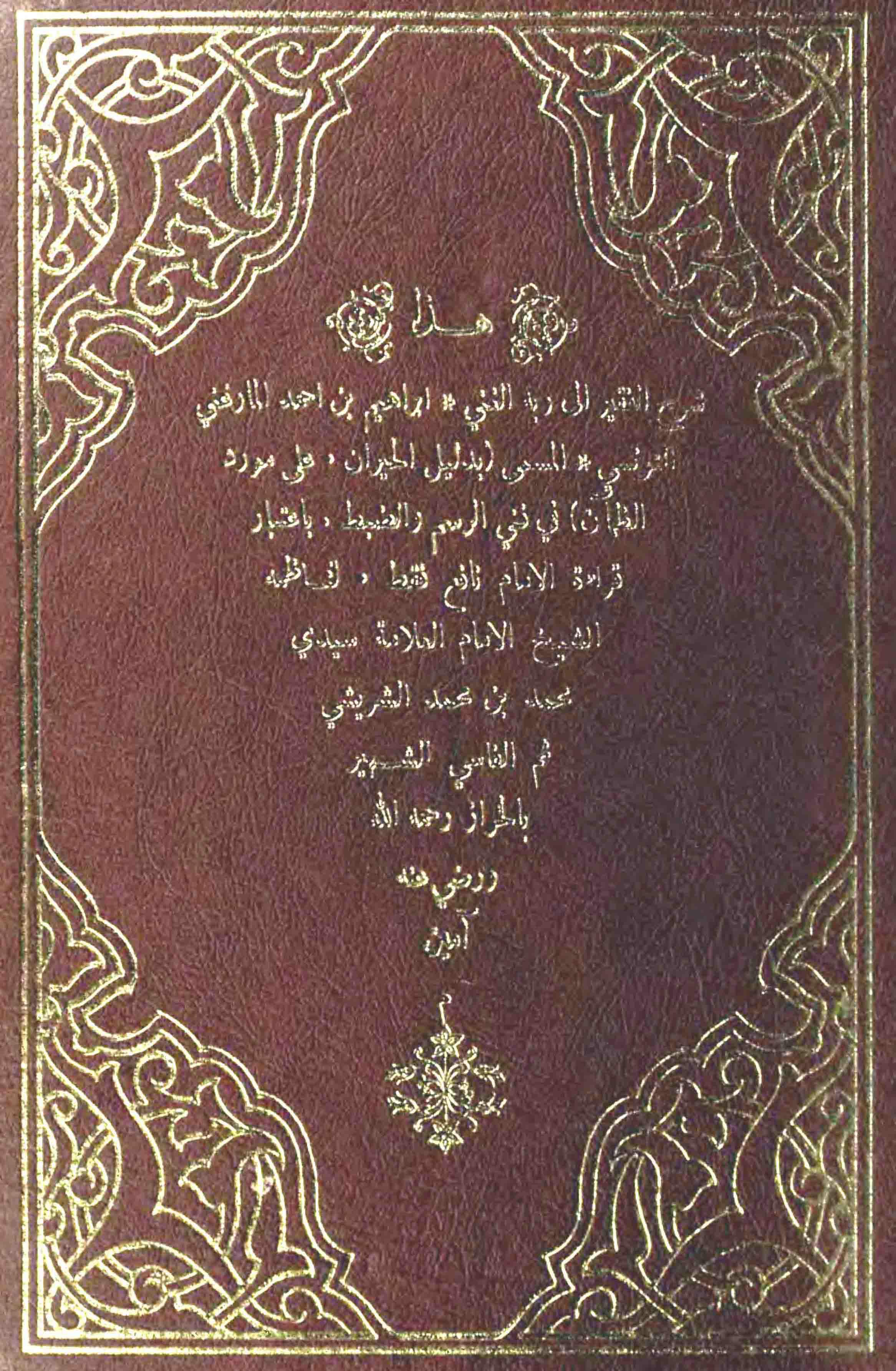 تحميل كتاب دليل الحيران على مورد الظمأن لـِ: الشيخ أبو إسحاق إبراهيم بن أحمد بن سليمان المارغني التونسي (ت 1349)