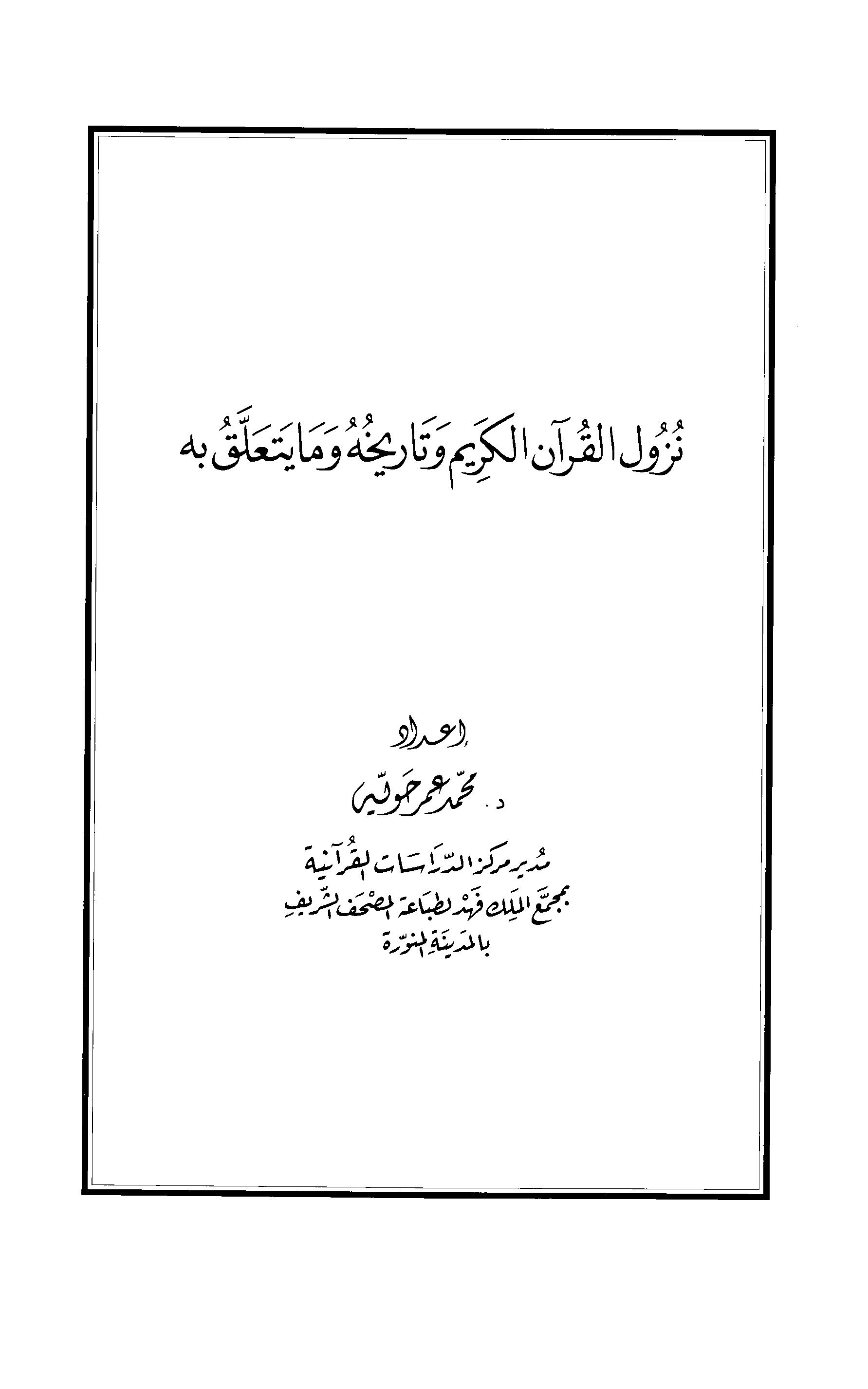تحميل كتاب نزول القرآن الكريم وتاريخه وما يتعلق به لـِ: الدكتور محمد عمر حويه