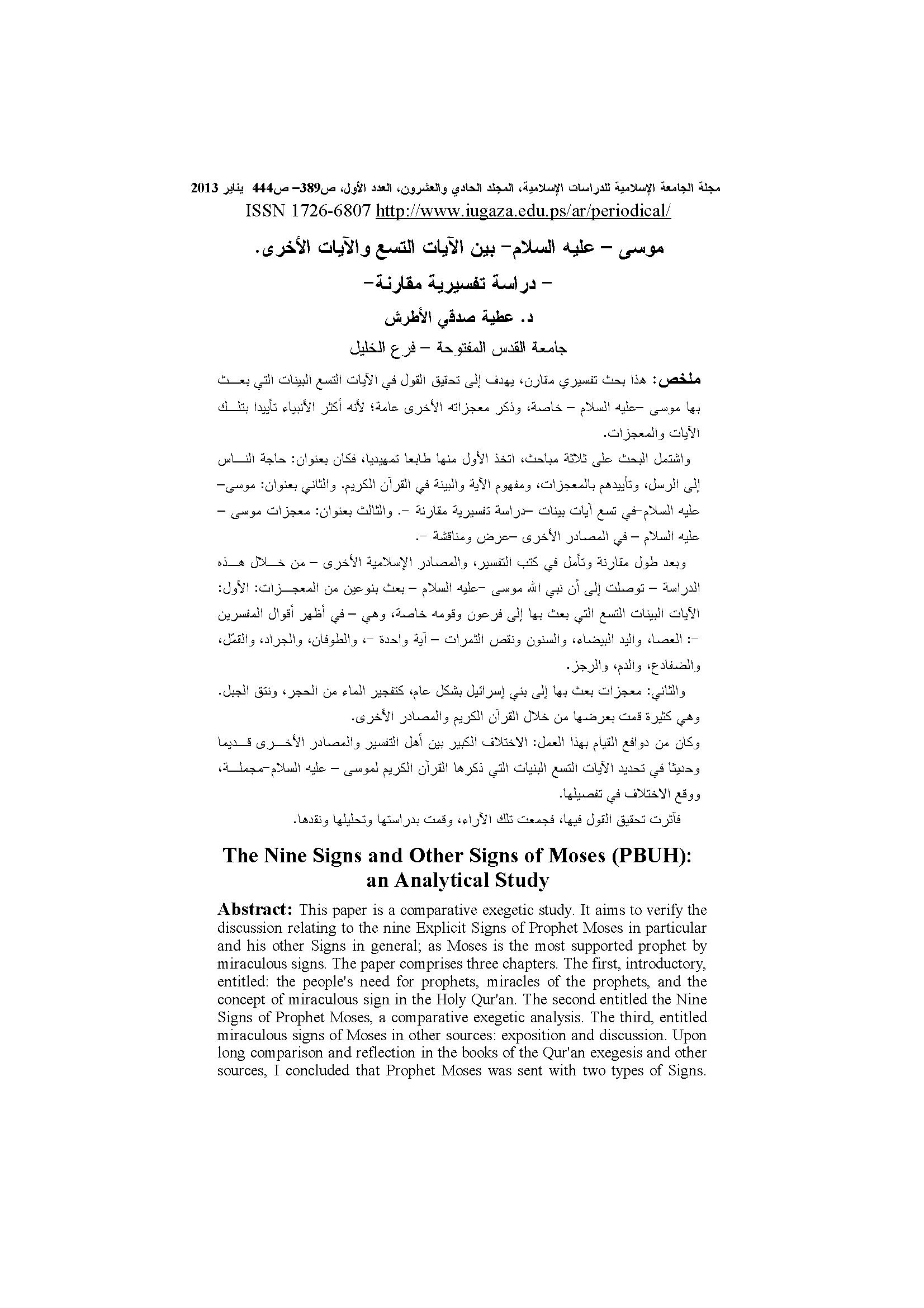 تحميل كتاب موسى عليه السلام بين الآيات التسع والآيات الأخرى (دراسة تفسيرية مقارنة) لـِ: الدكتور عطية صدقي عطية الأطرش