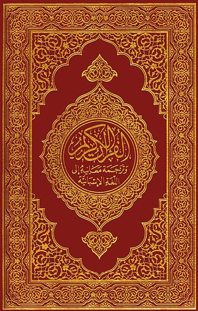 تحميل كتاب القرآن الكريم وترجمة معانيه إلى اللغة الإسبانية