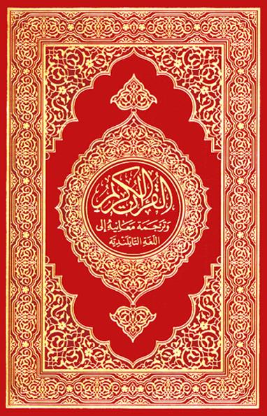 تحميل كتاب القرآن الكريم وترجمة معانيه إلى اللغة التايلندية