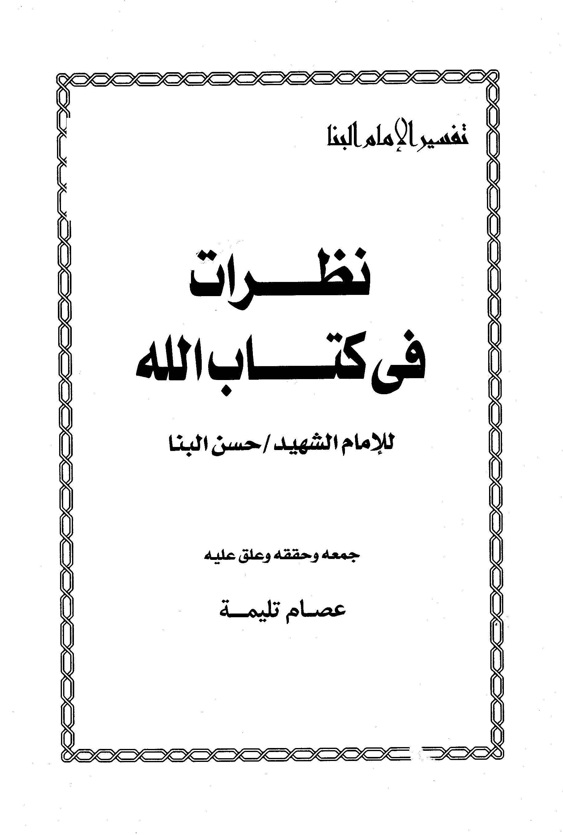 تحميل كتاب تفسير الإمام البنا (نظرات في كتاب الله) لـِ: الشيخ حسن أحمد عبد الرحمن محمد البنا الساعاتي (ت 1368)