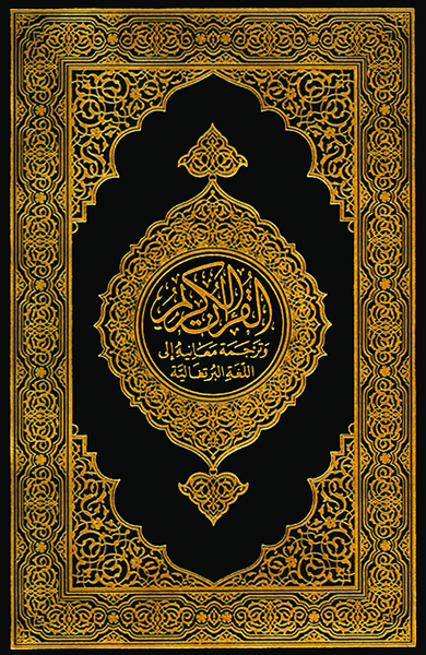 تحميل كتاب القرآن الكريم وترجمة معانيه إلى اللغة البرتغالية