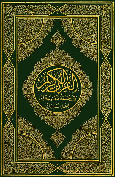 تحميل كتاب القرآن الكريم وترجمة معانيه إلى اللغة التاميلية