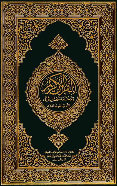 تحميل كتاب القرآن الكريم وترجمة معانيه إلى اللغة الفيتنامية