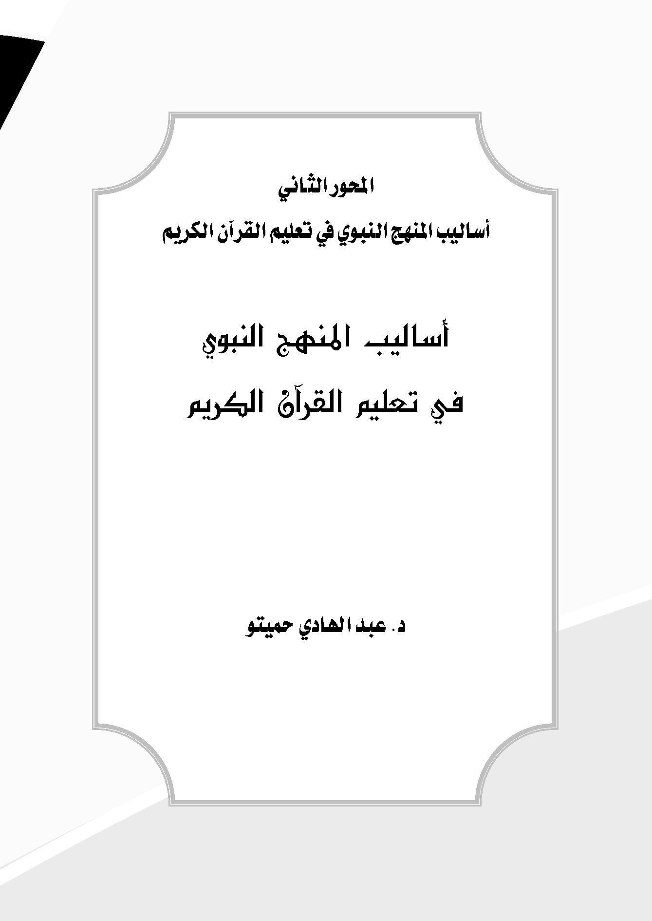تحميل كتاب أساليب المنهج النبوي في تعليم القرآن الكريم لـِ: الدكتور عبد الهادي بن عبد الله بن إبراهيم بن عبد الله حميتو