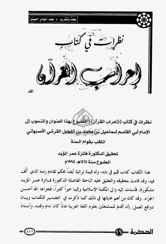 تحميل كتاب نظرات في كتاب «إعراب القرآن» لقوام السنة لـِ: الدكتور عبد الهادي بن عبد الله بن إبراهيم بن عبد الله حميتو