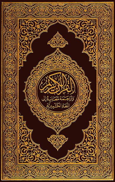تحميل كتاب القرآن الكريم وترجمة معانيه إلى اللغة الكشميرية