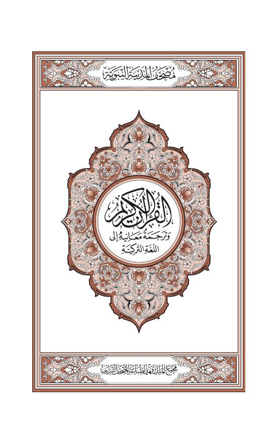 تحميل كتاب القرآن الكريم وترجمة معانيه إلى اللغة التركية
