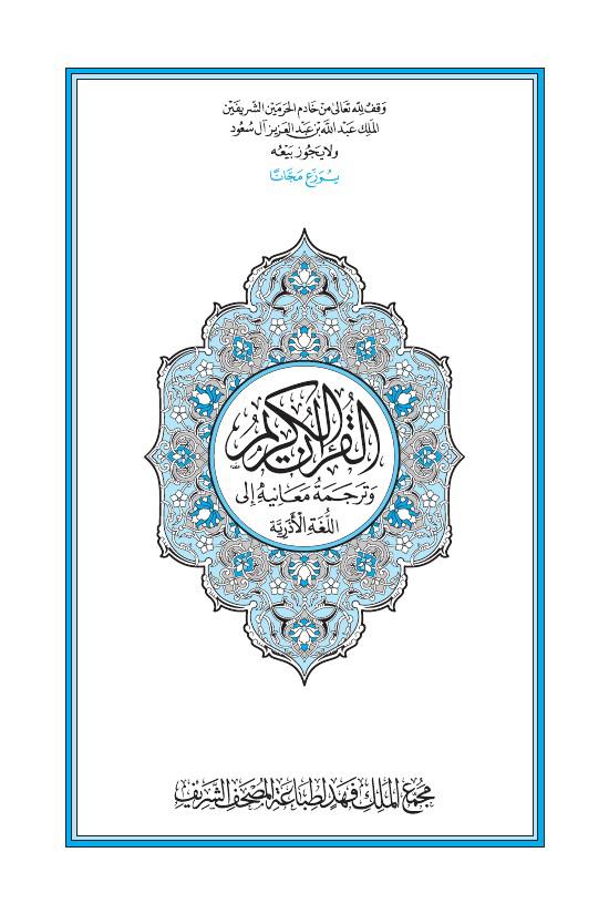 تحميل كتاب القرآن الكريم وترجمة معانيه إلى اللغة الأذرية