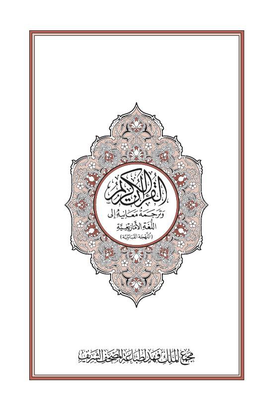 تحميل كتاب القرآن الكريم وترجمة معانيه إلى اللغة الأمازيغية (اللهجة القبائلية)