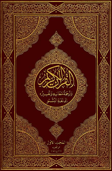تحميل كتاب القرآن الكريم وترجمة معانيه وتفسيره إلى لغة البشتو