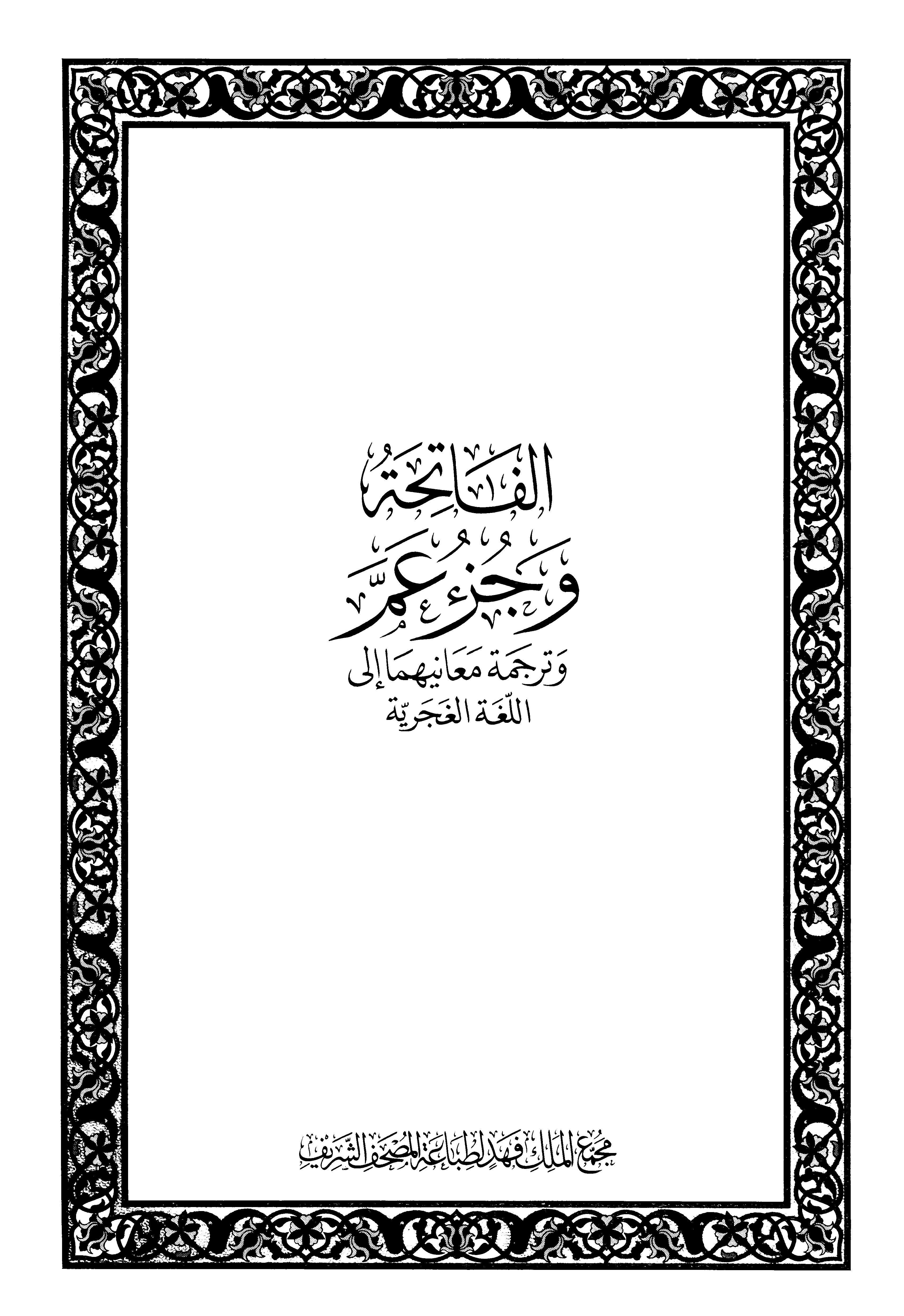 تحميل كتاب الفاتحة وجزء عم وترجمة معانيهما إلى اللغة الغجرية