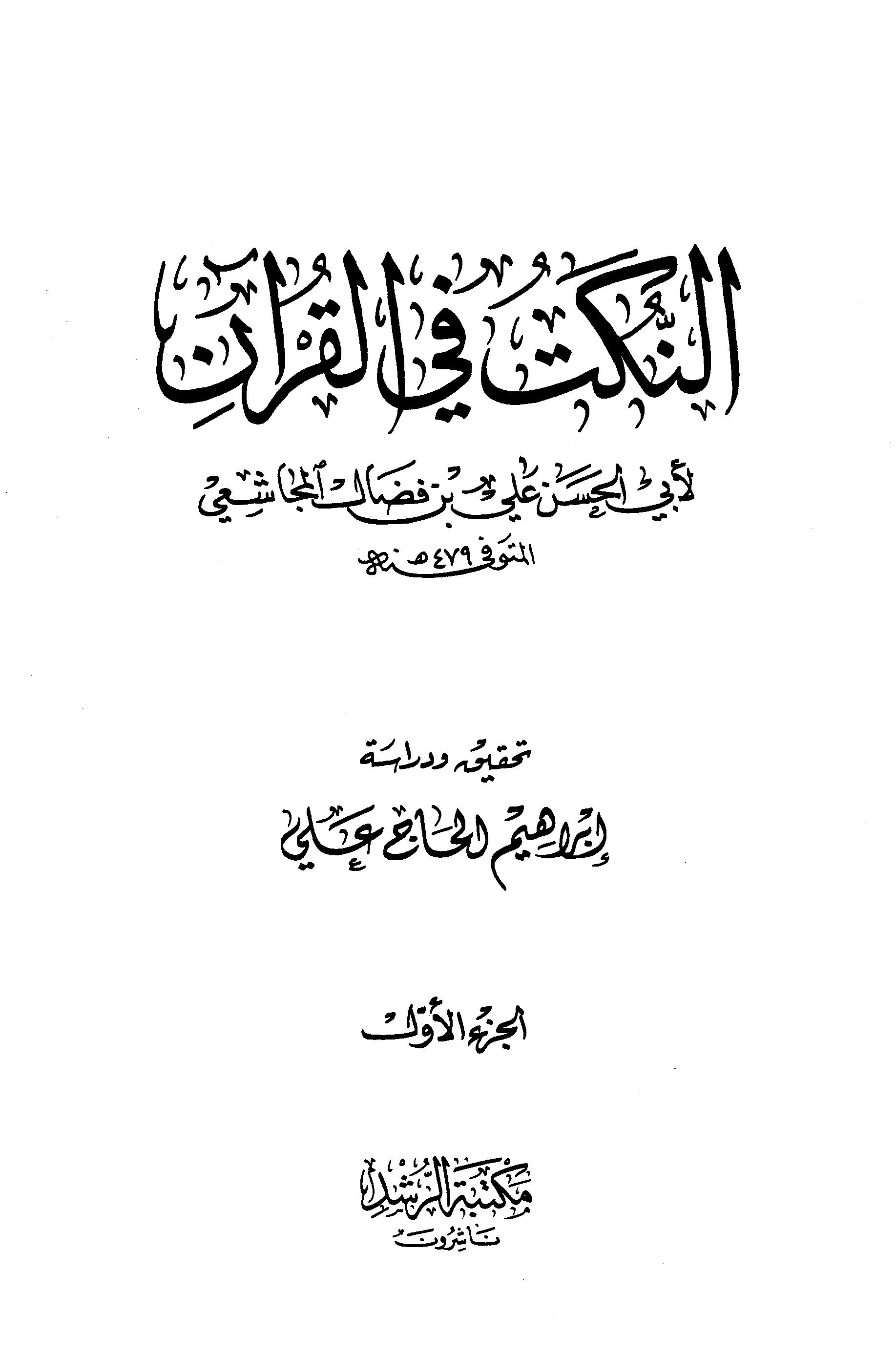 تحميل كتاب النكت في القرآن (ت. الحاج علي) لـِ: الإمام أبو الحسن علي بن فضال المجاشعي (ت 479)