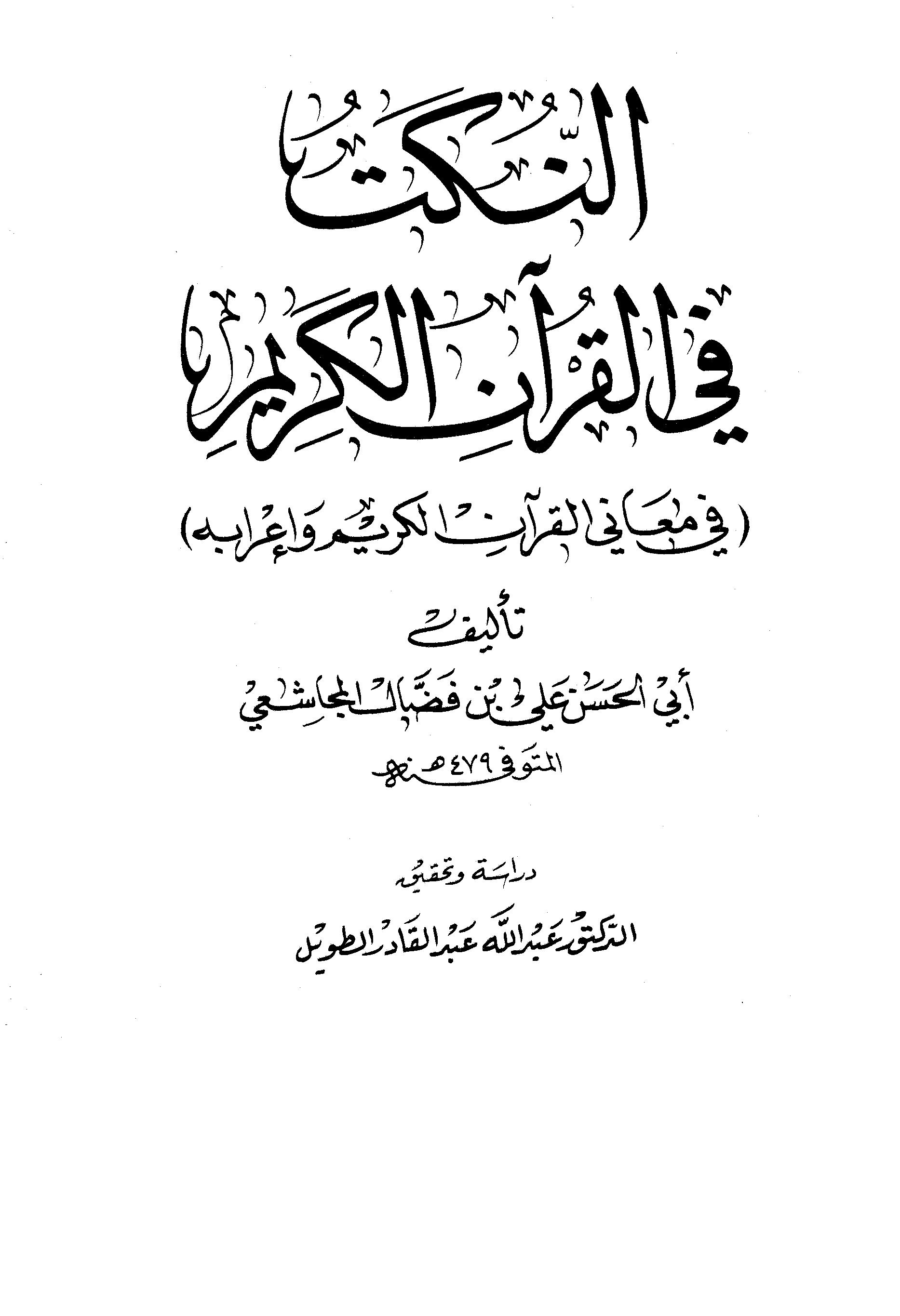 تحميل كتاب النكت في القرآن الكريم (ت. الطويل) لـِ: الإمام أبو الحسن علي بن فضال المجاشعي (ت 479)