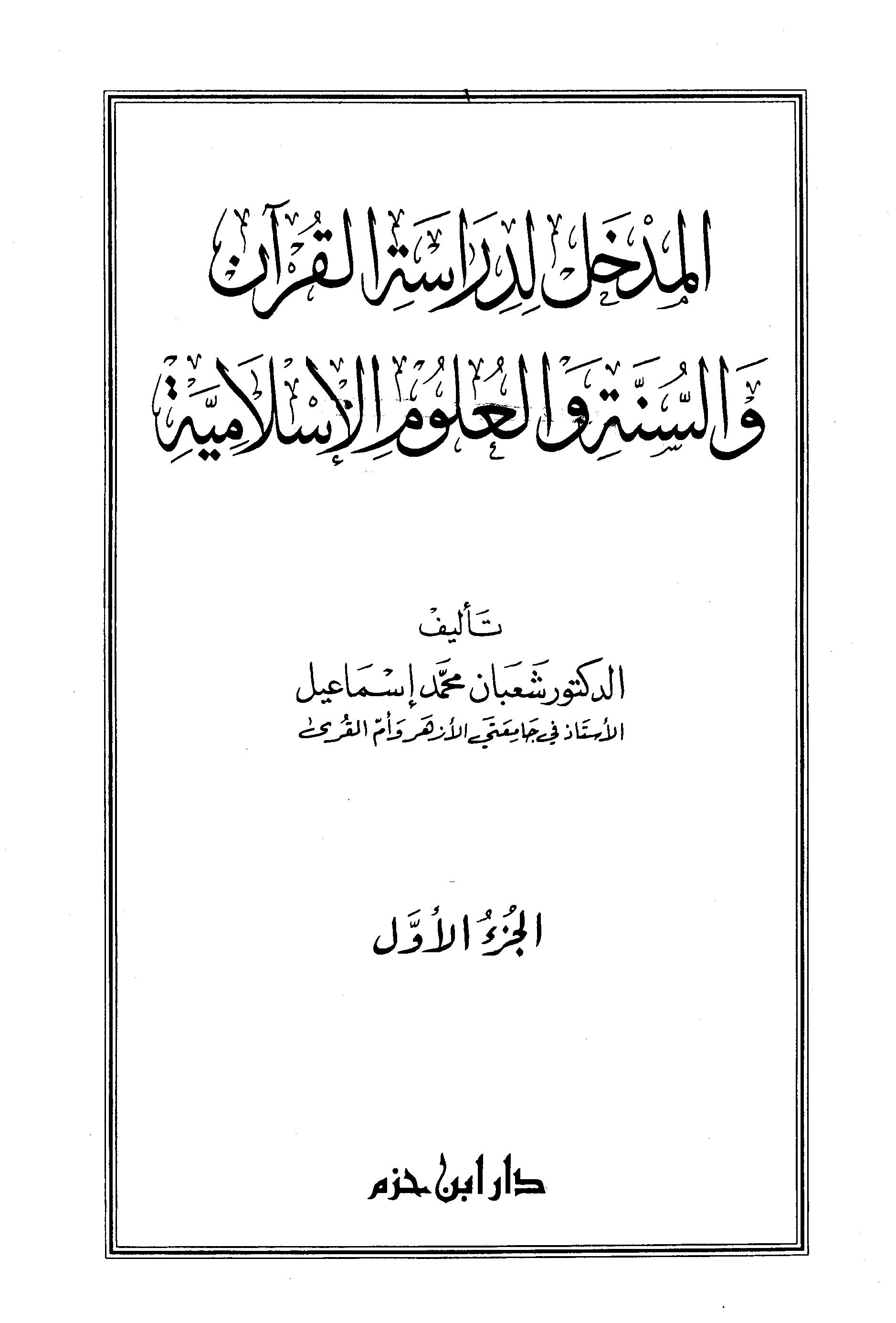 تحميل كتاب المدخل لدراسة القرآن والسنة والعلوم الإسلامية لـِ: الدكتور شعبان محمد إسماعيل