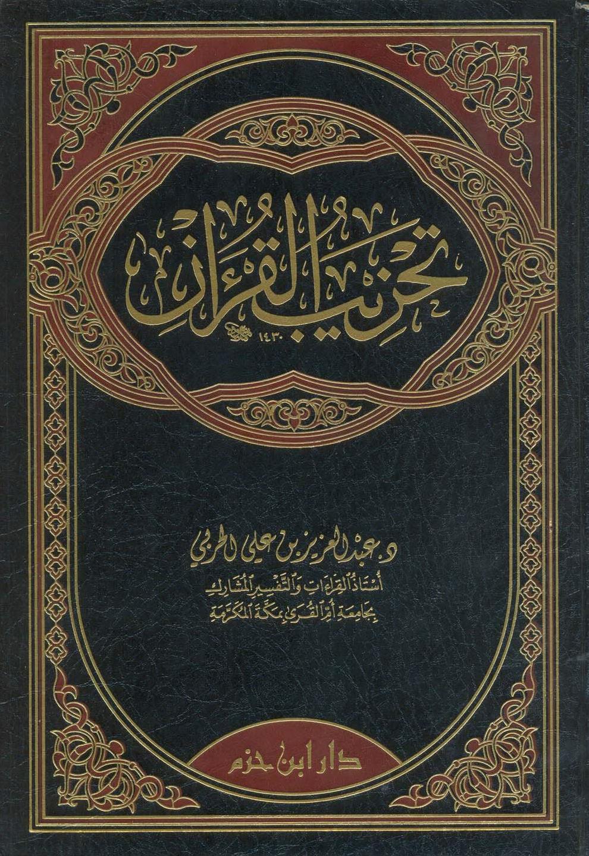 تحميل كتاب تحزيب القرآن (عبد العزيز الحربي) لـِ: الدكتور عبد العزيز بن علي الحربي