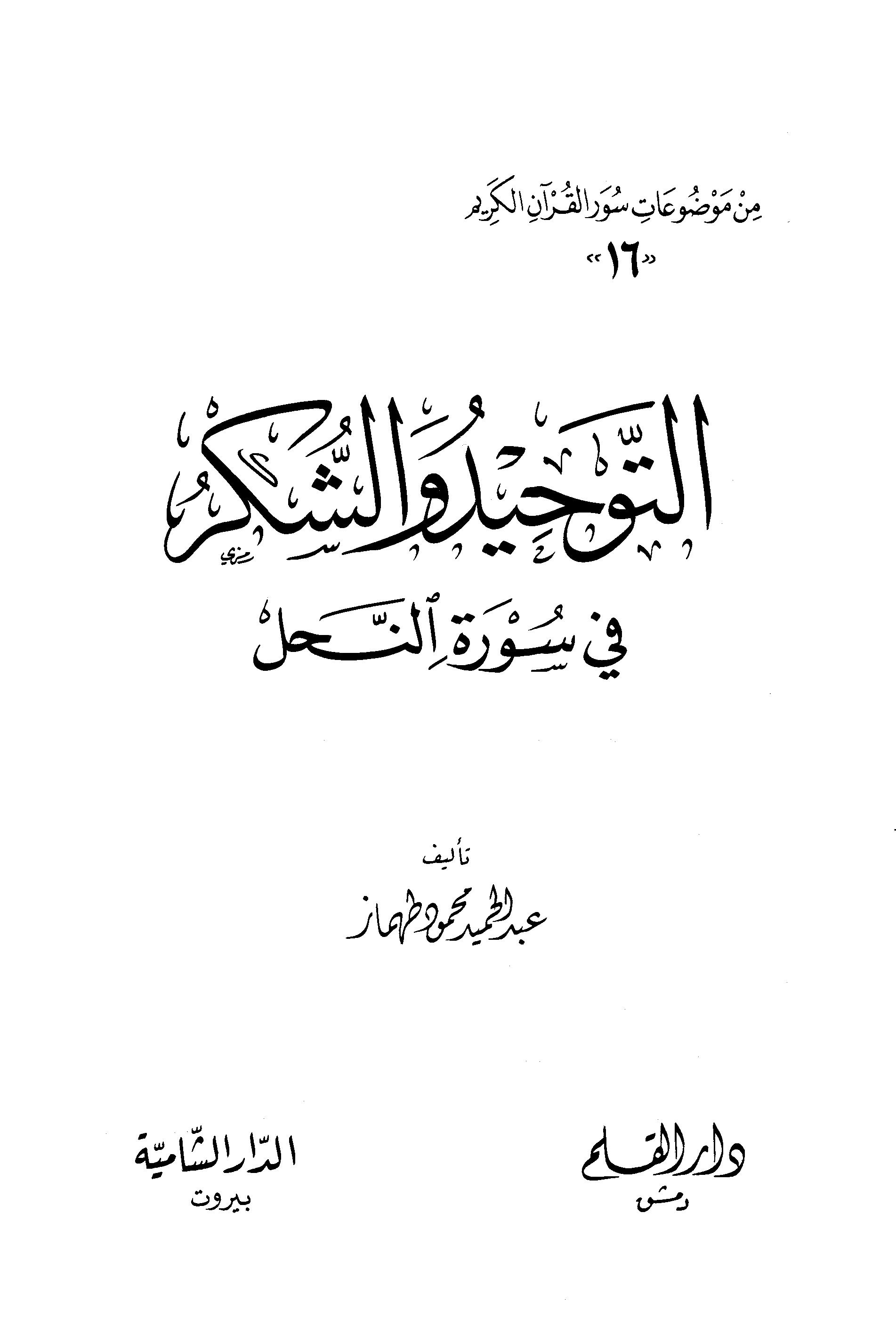 تحميل كتاب التوحيد والشكر في سورة النحل لـِ: الشيخ عبد الحميد بن محمود بن عبد القادر طهماز (ت 1431)