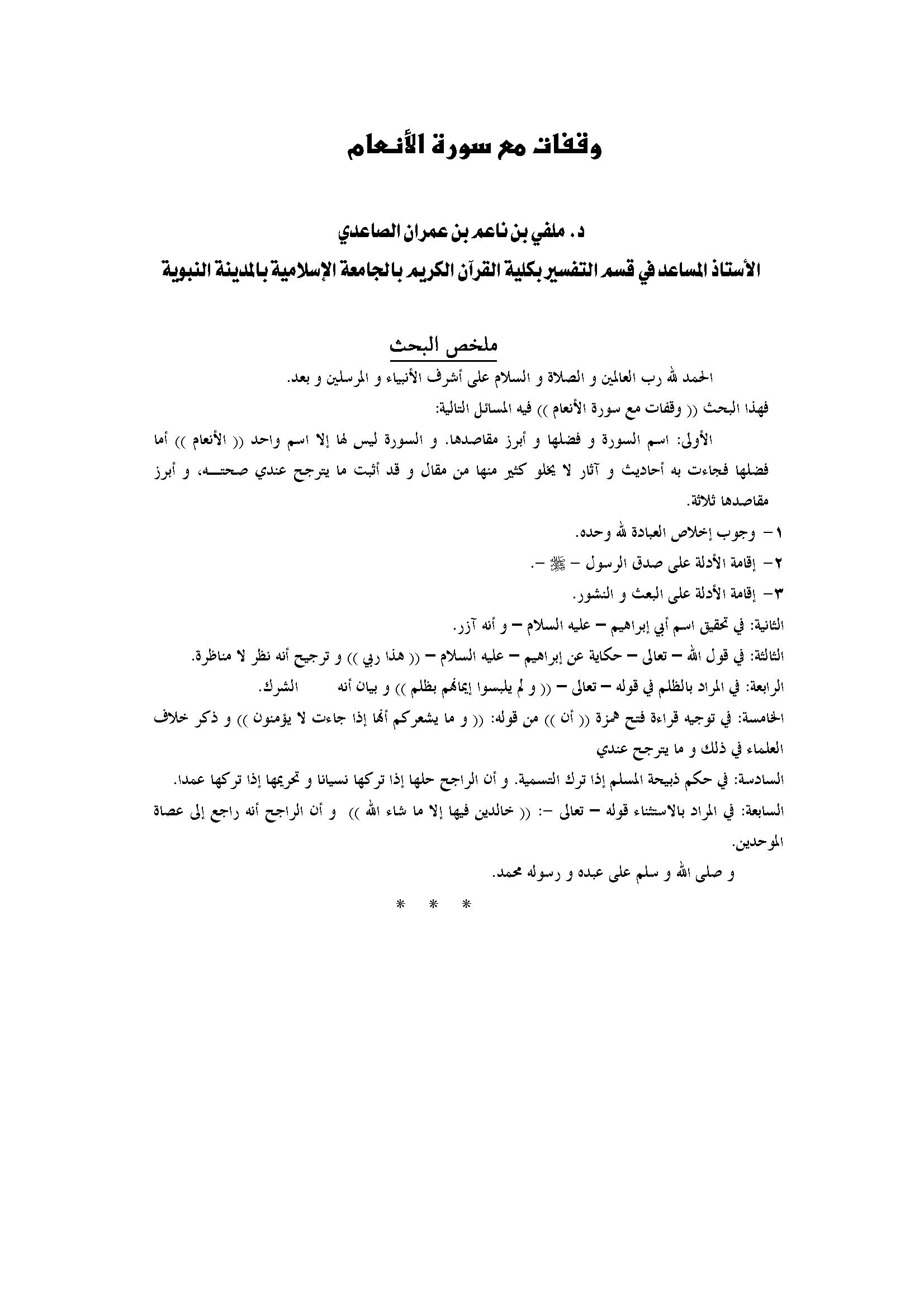 تحميل كتاب وقفات مع سورة الأنعام لـِ: الدكتور ملفي بن ناعم بن عمران الصاعدي