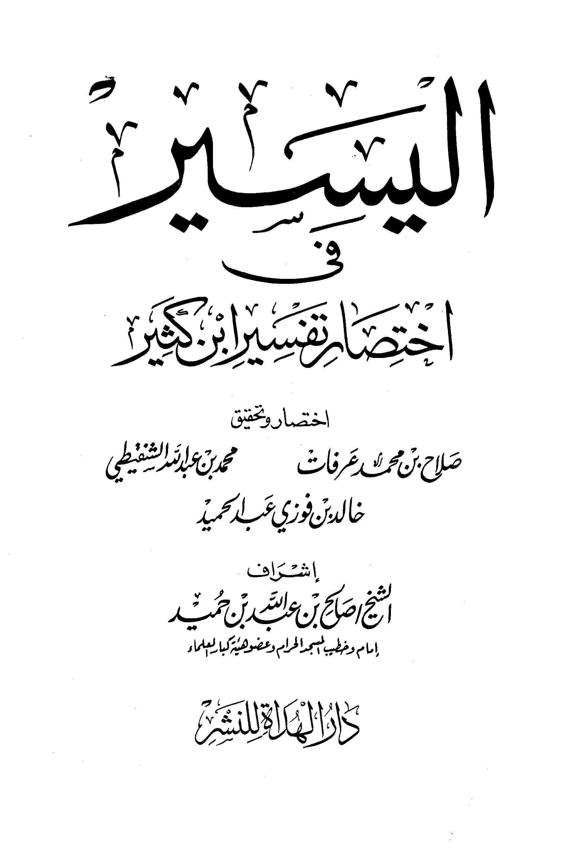 اليسير في اختصار تفسير ابن كثير - صلاح بن محمد عرفات وآخرون