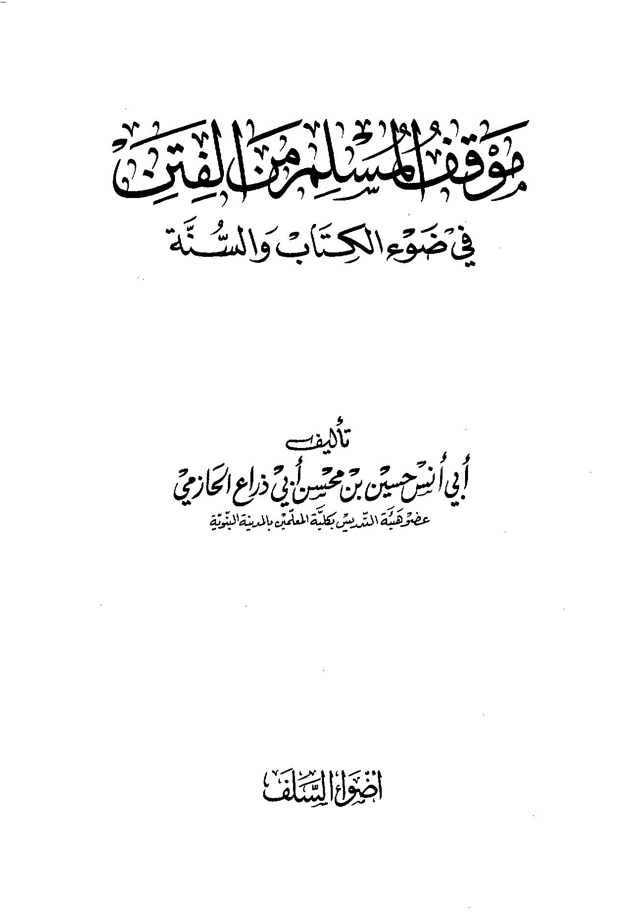 تحميل كتاب موقف المسلم من الفتن في ضوء الكتاب والسنة لـِ: الدكتور حسين بن محسن عبد الإله أبو ذراع الحازمي