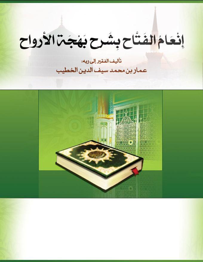 تحميل كتاب إنعام الفتاح بشرح بهجة الأرواح لـِ: عمار بن محمد سيف الدين الخطيب