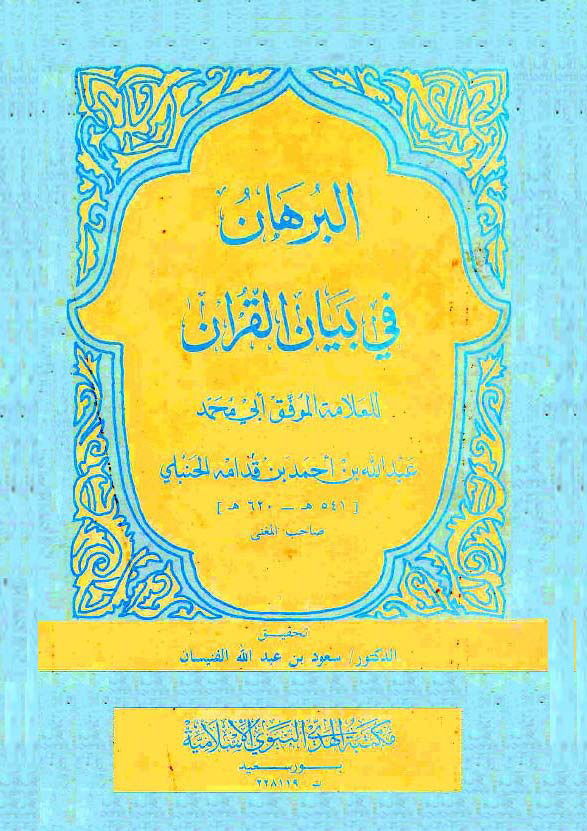 تحميل كتاب البرهان في بيان القرآن لـِ: الإمام أبو محمد موفق الدين عبد الله بن أحمد بن محمد بن قدامة الجماعيلي المقدسي الحنبلي (ت 620)