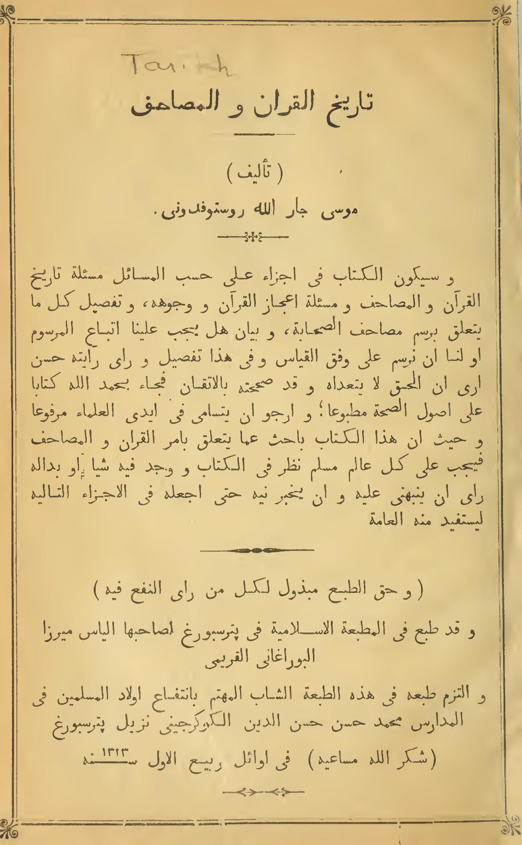 تاريخ القرآن والمصاحف (ابن فاطمة الروسي) - موسى جار الله، ابن فاطمة، التركستاني الروستوفدوني الروسي (ت 1369)