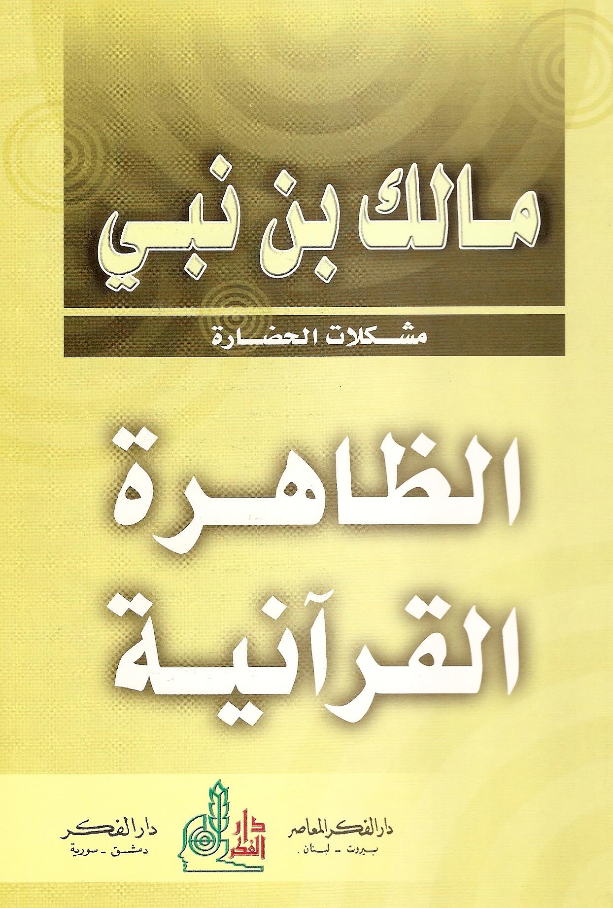 تحميل كتاب الظاهرة القرآنية لـِ: الأستاذ مالك بن الحاج عمر بن الخضر بن نبي (ت 1393)