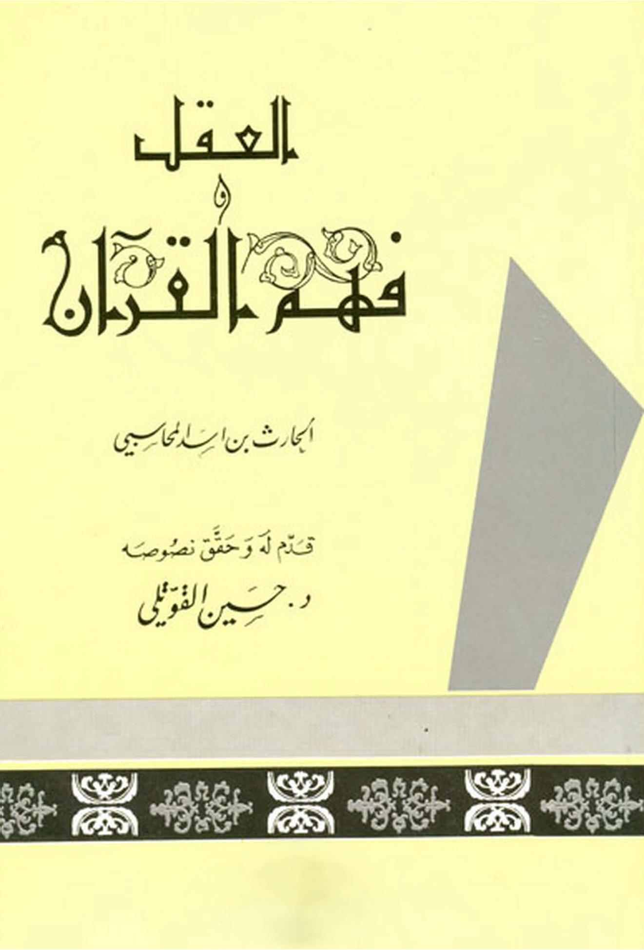 تحميل كتاب العقل وفهم القرآن لـِ: الشيخ أبو عبد الله الحارث بن أسد المحاسبي (ت 243)