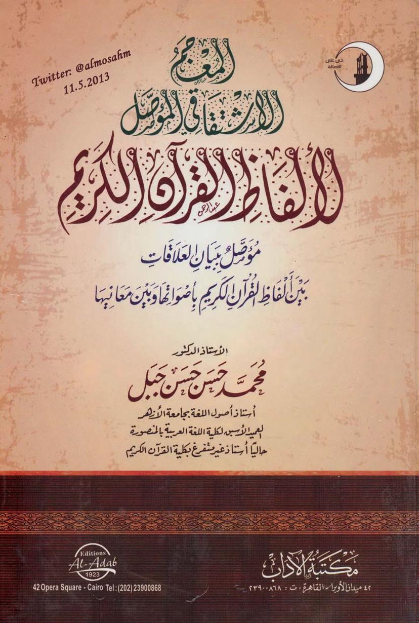تحميل كتاب المعجم الاشتقاقي المؤصل لألفاظ القرآن الكريم لـِ: الدكتور محمد حسن حسن جبل